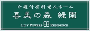 喜美の森緑園「横浜市泉区の介護付有料老人ホーム」